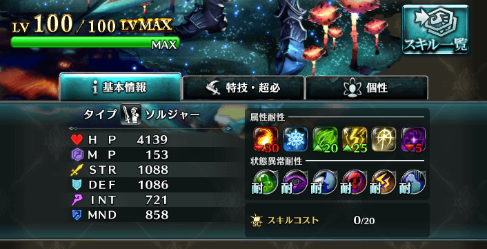 樹海の覇剣:ロギアのLv100ステータス