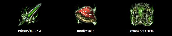 ラスクラ「魔幻茸」入手後の報酬ラインナップ