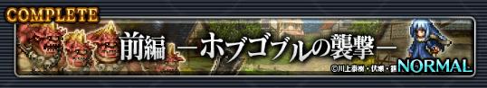 ラスクラ×転スラコラボイベントクエスト「前編-ホブゴブルの襲撃」
